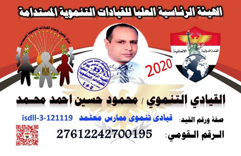 القيادي التنموي الخطيب / محمود حسين احمد محـمد
