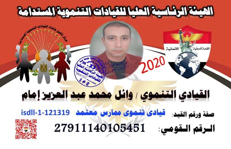 القيادي التنـموي ا/ وائل محمد عبد العزيز إمام