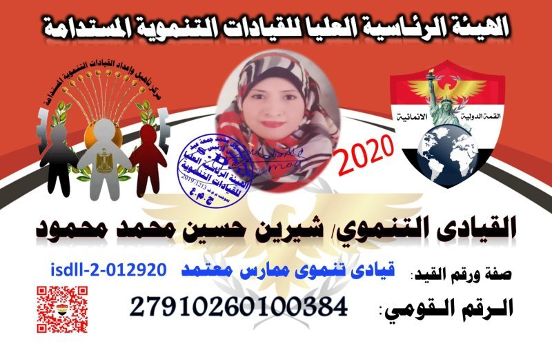 القيادة التنـموية ا/ شيرين حسين محمـد محمود