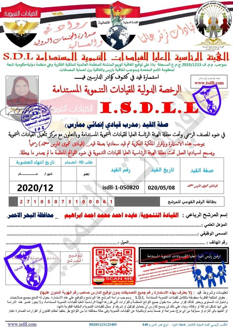 القيادة التنموية/ عايده احمد محمد احمد ابراهيم مرحلة التسجيل