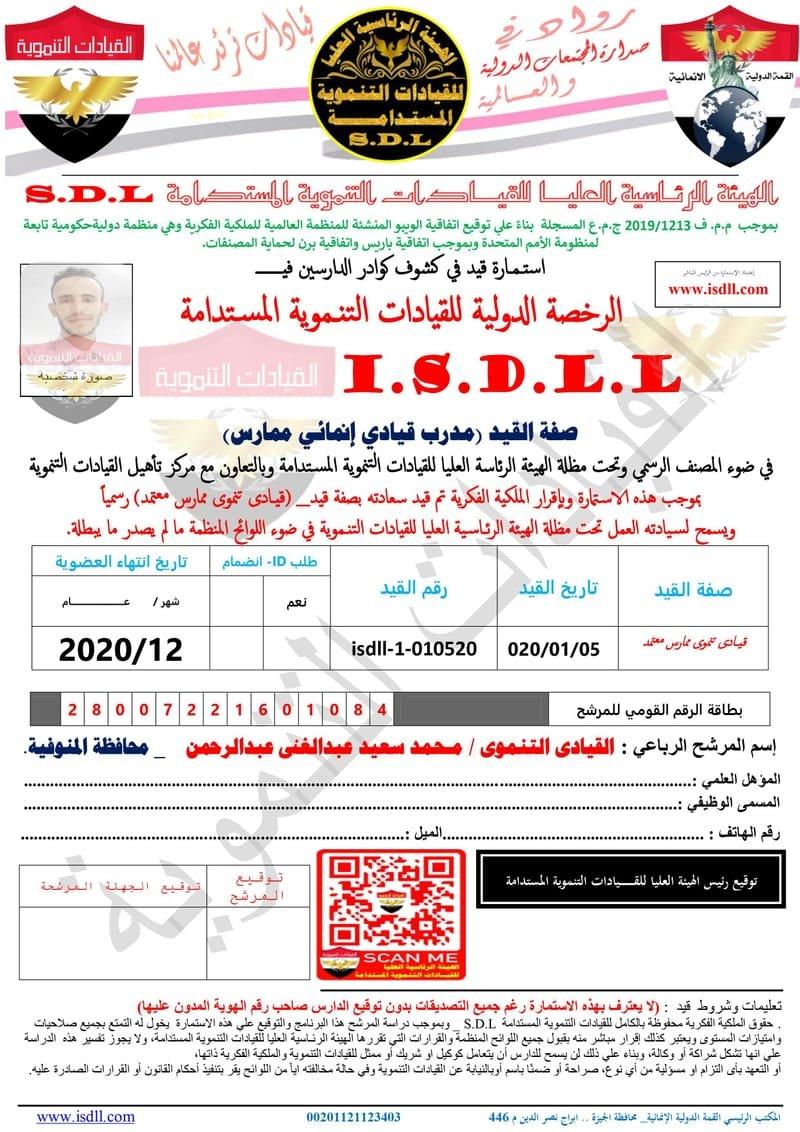 قبول دراسة - القيادى التنموى / مـحمد سعيد عبدالغنى عبدالرحمن