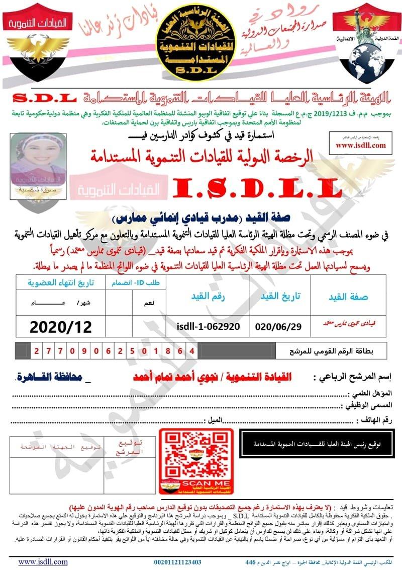 القيادة التنموية/ نجوي أحمد تمام أحمد