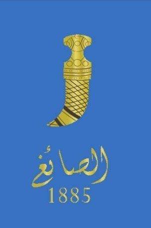 عبد الله الصائغ