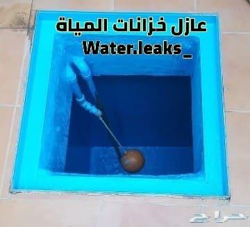 شركه عزل خزانات المياه  بالرياض