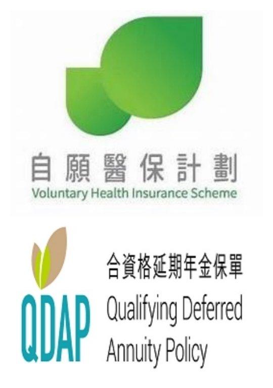 自願醫保和合資格延期年金計劃