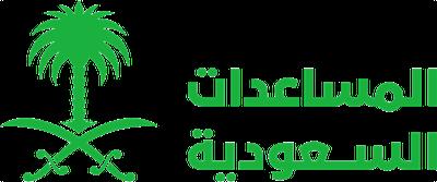 المساعدات السعوديه KSA AID