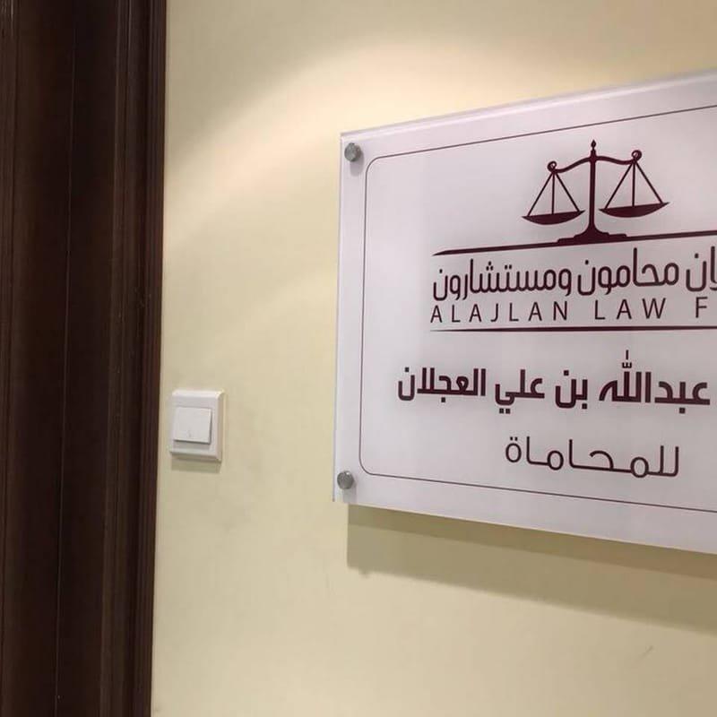 محكم في الرياض