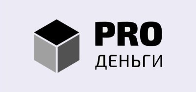"""""""Pro Деньги"""" помощь в получении инвестиций"""