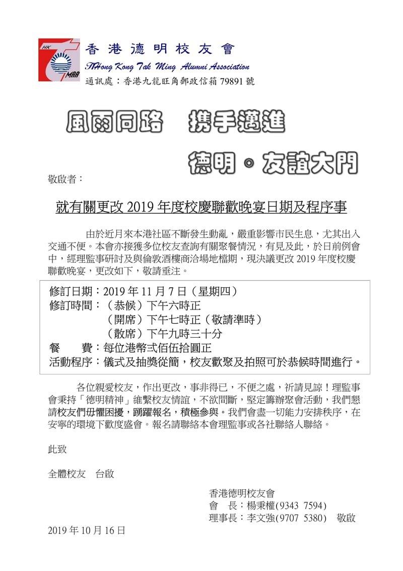 [德明快訊] – 2019年10月16日