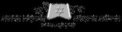 הרבנות הראשית המועצה הדתית צפת