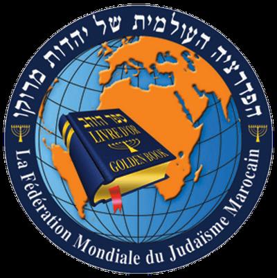 """הפדרציה העולמית של יהדות מרוקו (ע""""ר)"""