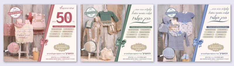 סדרת פרסומות לחנות לבגדי תינוקות