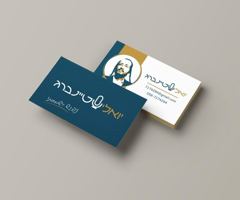 עיצוב לוגו וכרטיס ביקור לזמר