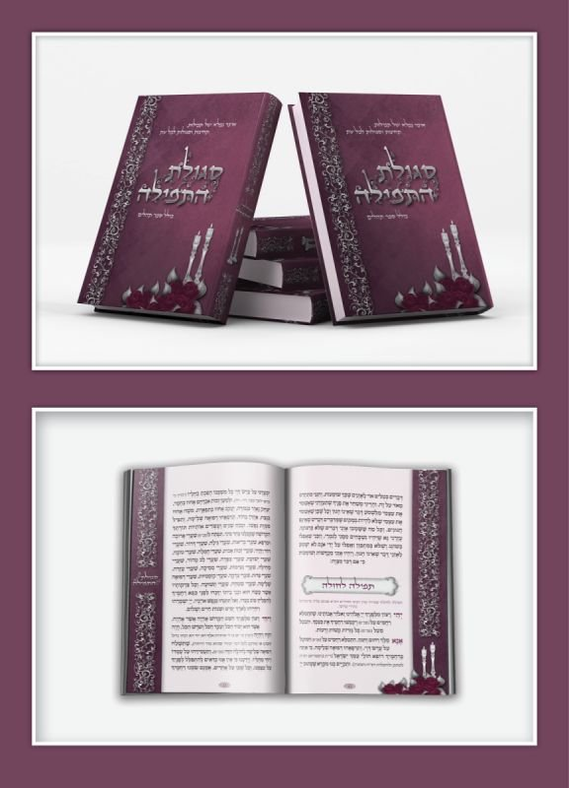 """עיצוב ועימוד ספר תחינות """"סגולת התפילה"""""""