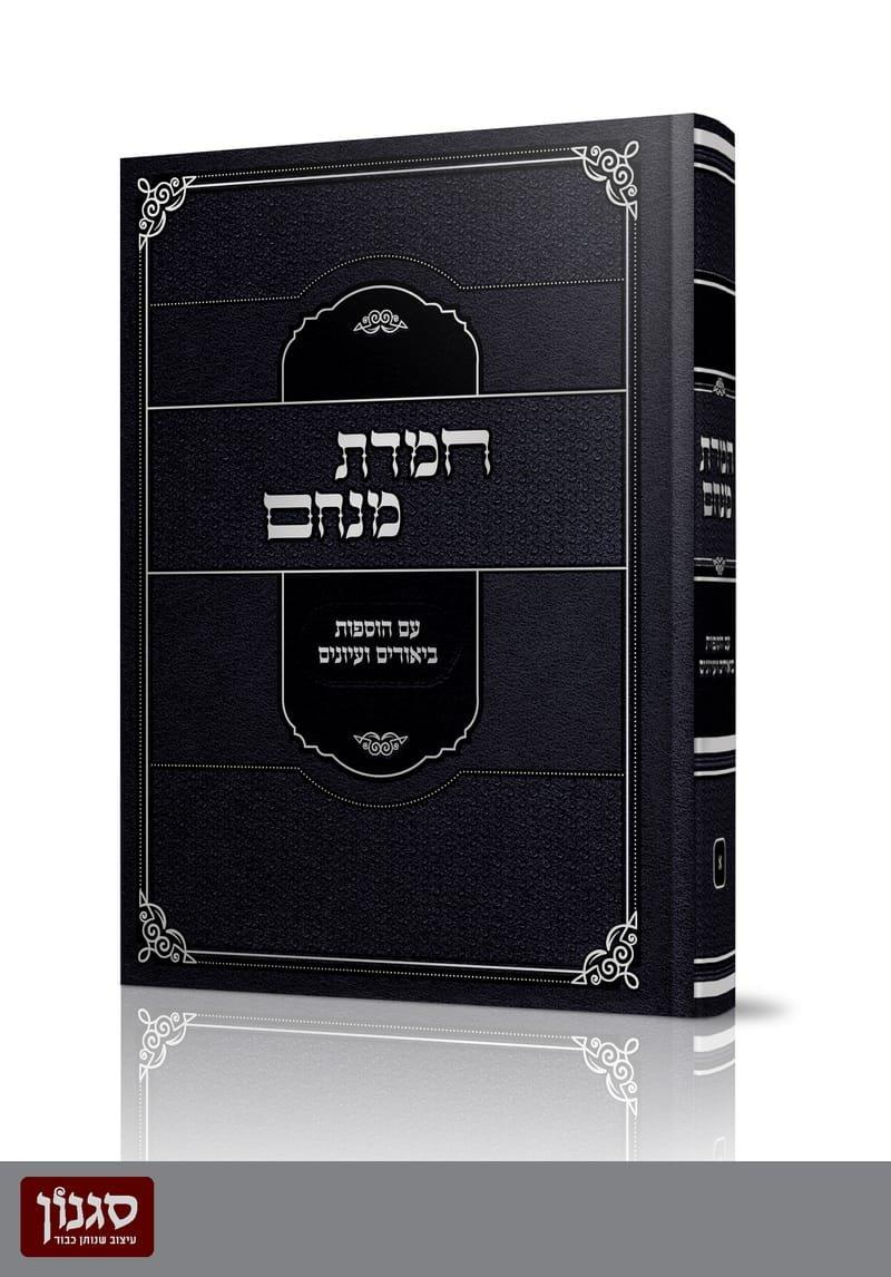 עיצוב כריכה 3 גלופות לספר חמדת מנחם