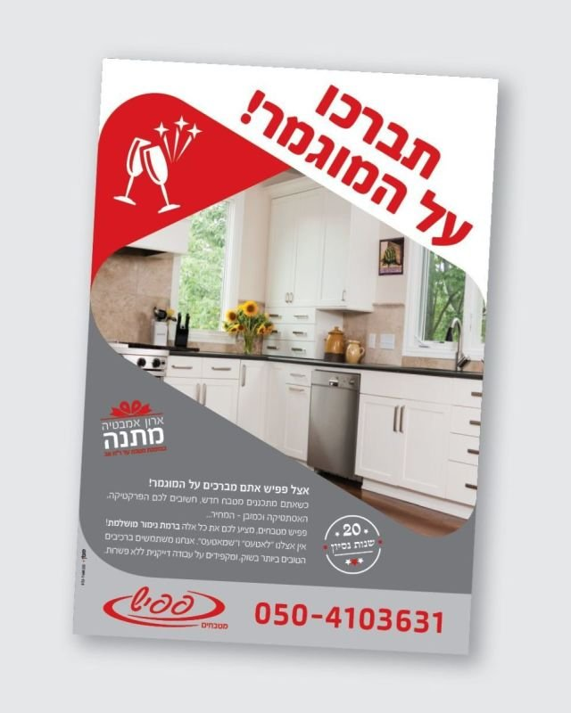 פרסום לפפיש מטבחים