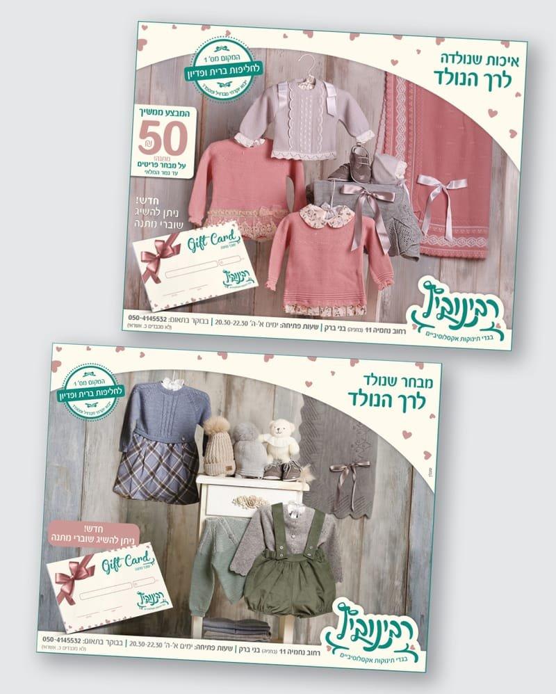 פרסום לרבינוביץ בגדי תינוקות