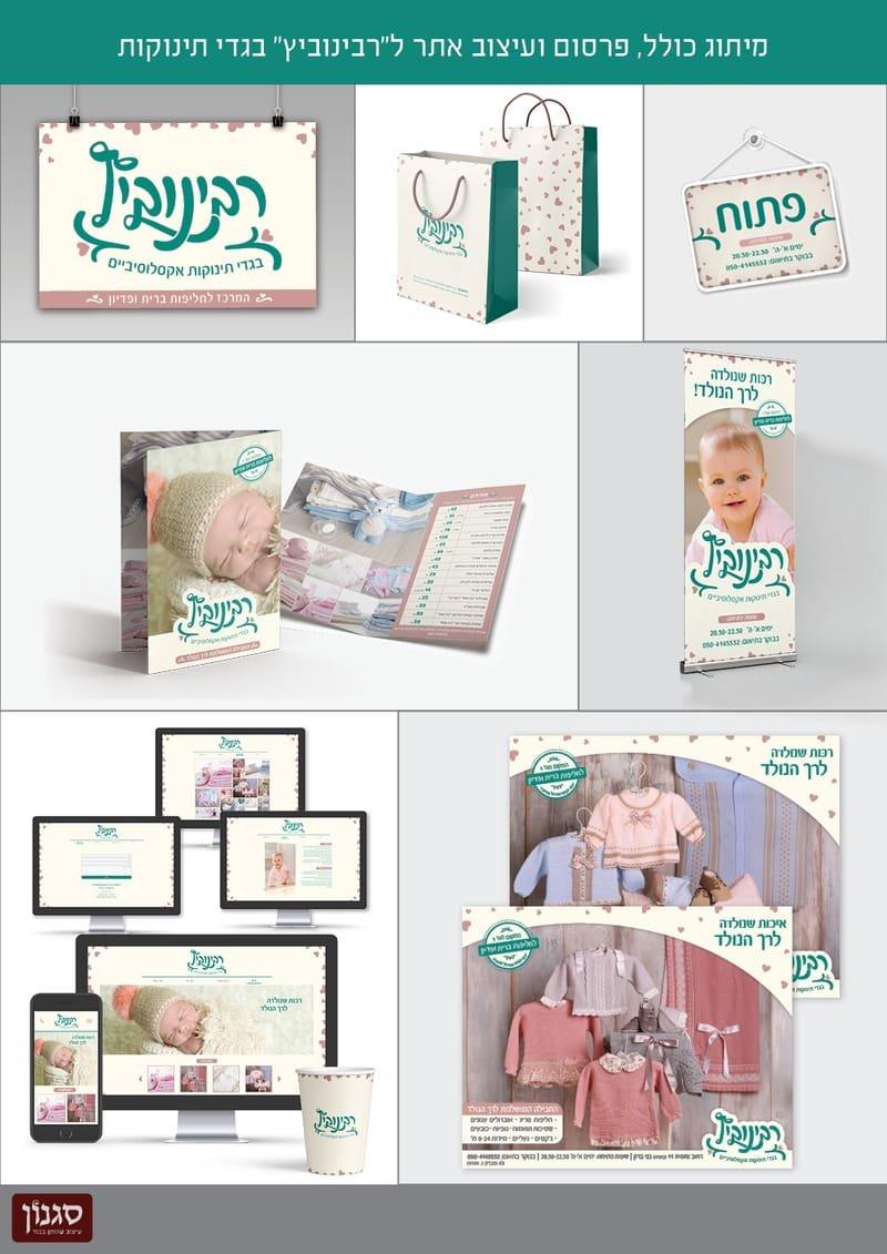 """מיתוג כולל, פרסום ועיצוב אתר ל""""רבינוביץ"""" בגדי תינוקות"""