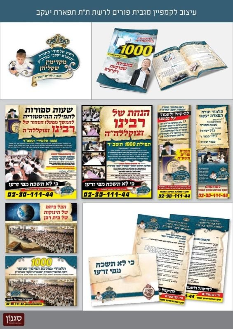 """עיצוב לקמפיין מגבית פורים לרשת ת""""ת תפארת יעקב"""