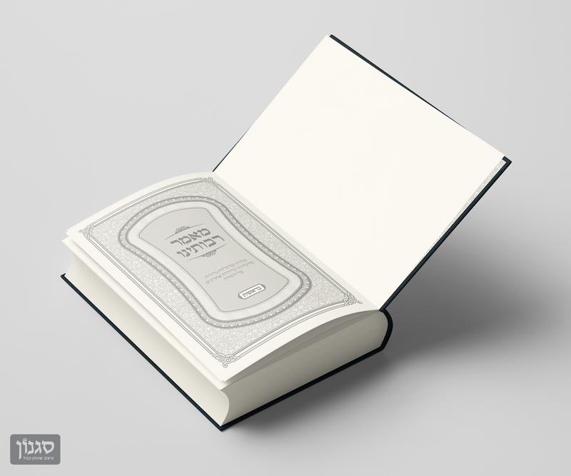 עיצוב פורזץ לספר מאמר רבותינו