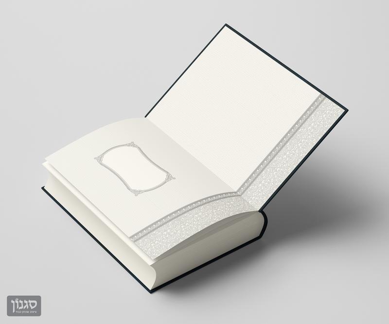 עיצוב שער לספר מאמר רבותינו