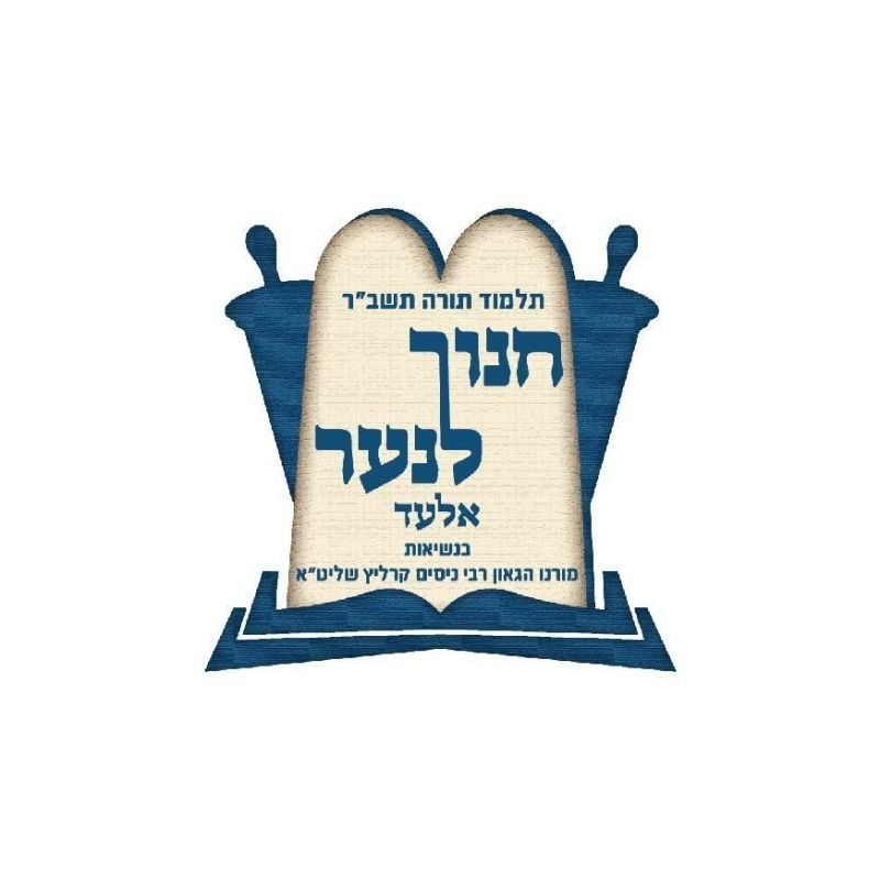 לוגו לתלמוד תורה חנוך לנער