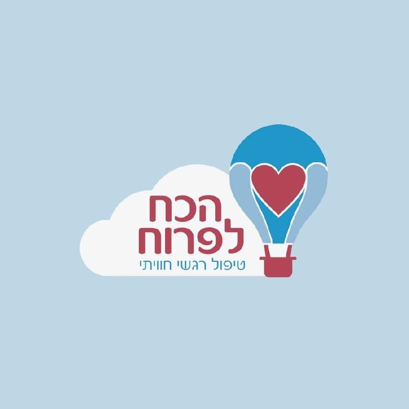לוגו הכח לפרוח - טיפול רגשי חוויתי