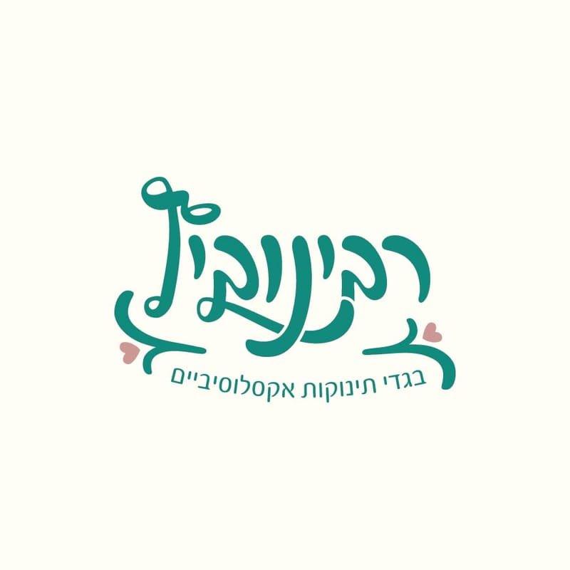 לוגו רבינוביץ - חנות לבגדי תינוקות
