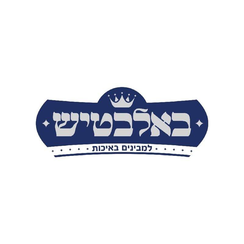 לוגו באלבטיש - חנות להלבשה חסידית