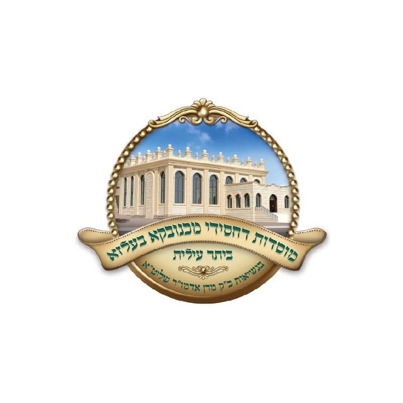 לוגו למוסדות מכנובקא ביתר