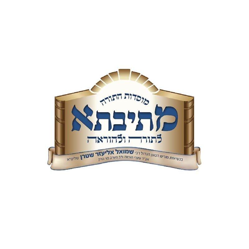 לוגו למוסדות מתיבתא