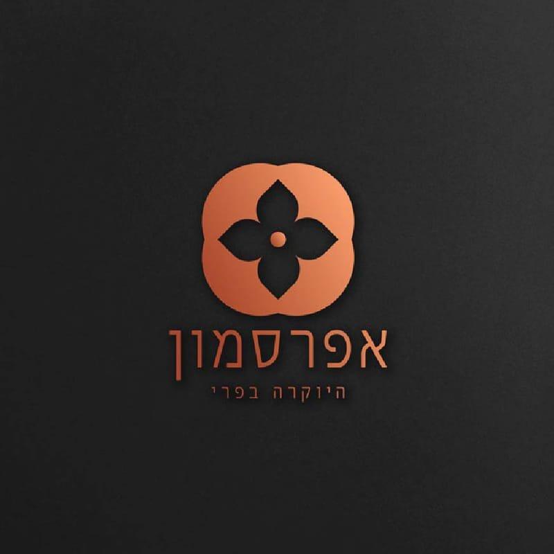 לוגו אפרסמון - עיצובי פירות