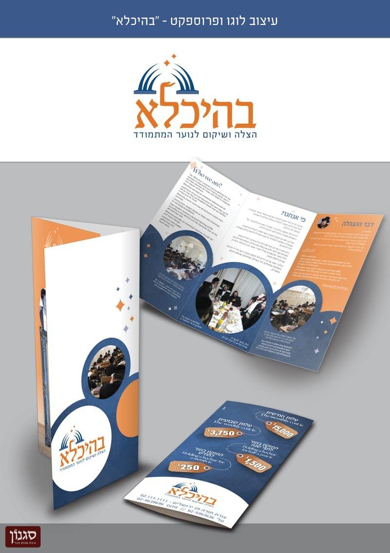 """עיצוב לוגו ופרוספקט לארגון """"בהיכלא"""" לנוער המתמודד"""