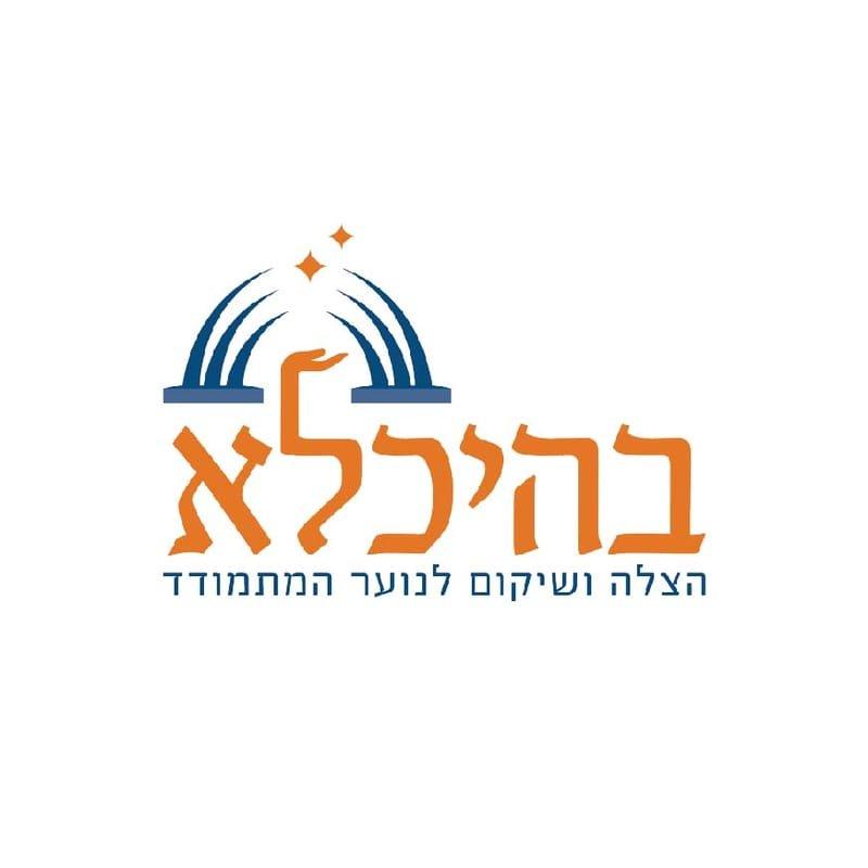 לוגו - בהיכלא