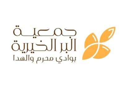 جمعية البر الخيرية بوادي محرم والهدا