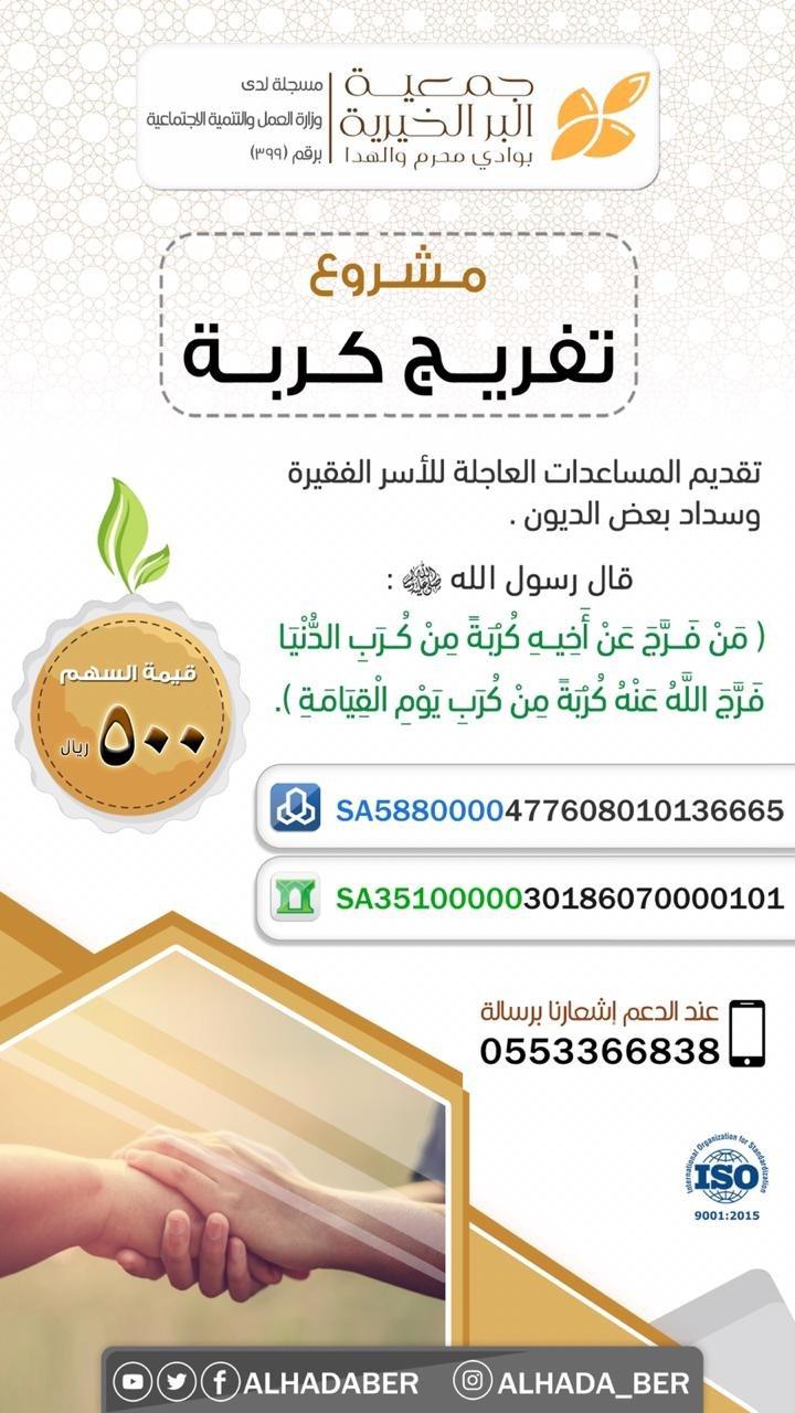 مشروع تفريج كــربة