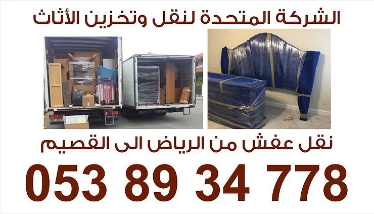 شركةنقل اثاث من الرياض الى القصيم 0545640523