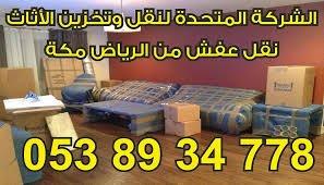 شركة نقل عفش من الرياض الى مكة 0545640523