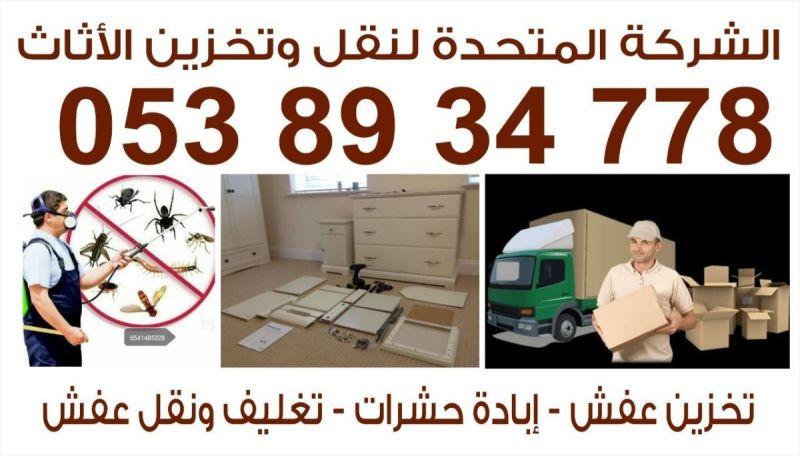 شركة نقل عفش من الرياض الى الاحساء 0545640523