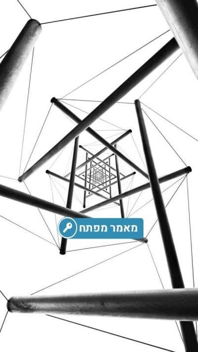 למה אני מאמין באלוהים, ביהדות ובתורה? מבט-על