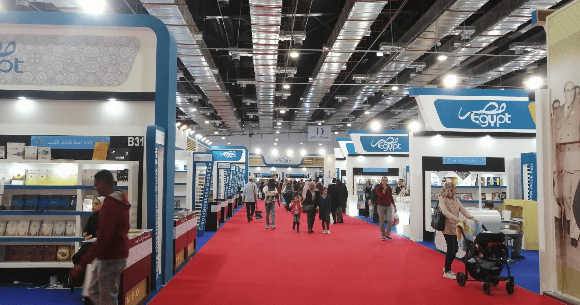 معرض القاهرة الدولي للكتاب بمقره الجديد بمركز مصر للمعارض الدولية بالقاهرة الجديدة