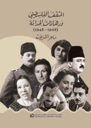 المثقف الفلسطيني ورهانات الحداثة  الاصدار الجديد لمؤسسة الدراسات الفلسطينية