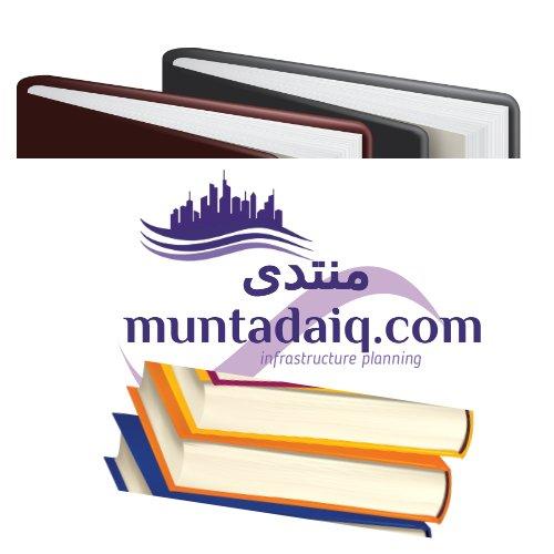 كتاب مراجع في الفولكلور ومجلة التراث الشعبي البغدادية