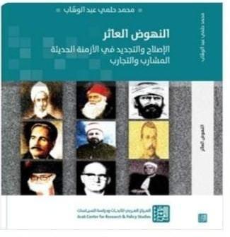"""""""النهوض العاثر: الإصلاح والتجديد في الأزمنة الحديثة"""" الاصدار الجديد للمركز العربي للأبحاث"""