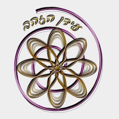 עידן הזהב תקווה אברהם - המרכז לריפוי והגשמת יעדים