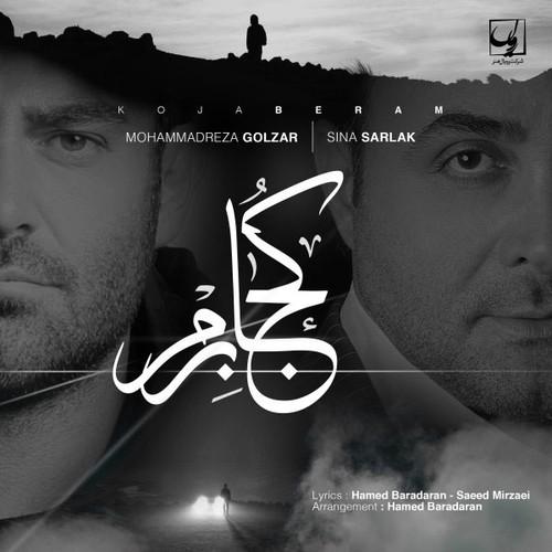 آهنگ تیتراژ فصل دوم سریال ساخت ایران