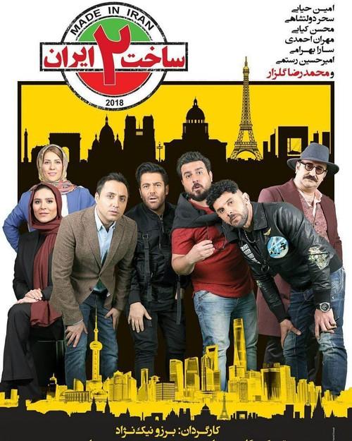 قسمت نهم فصل دوم ساخت ایران
